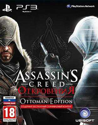 Assassin's Creed Откровения Ottoman Edition (Рус)
