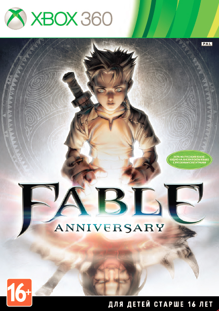 Fable Anniversary (Рус)