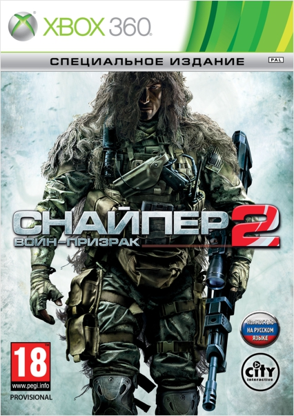 Sniper 2: Ghost Warrior Limited Edition (Рус)