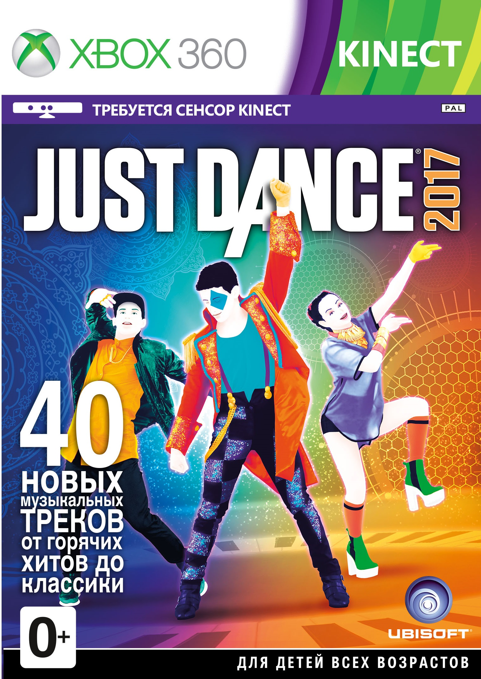 Just Dance 2017 (������ ��� MS Kinect) (���)