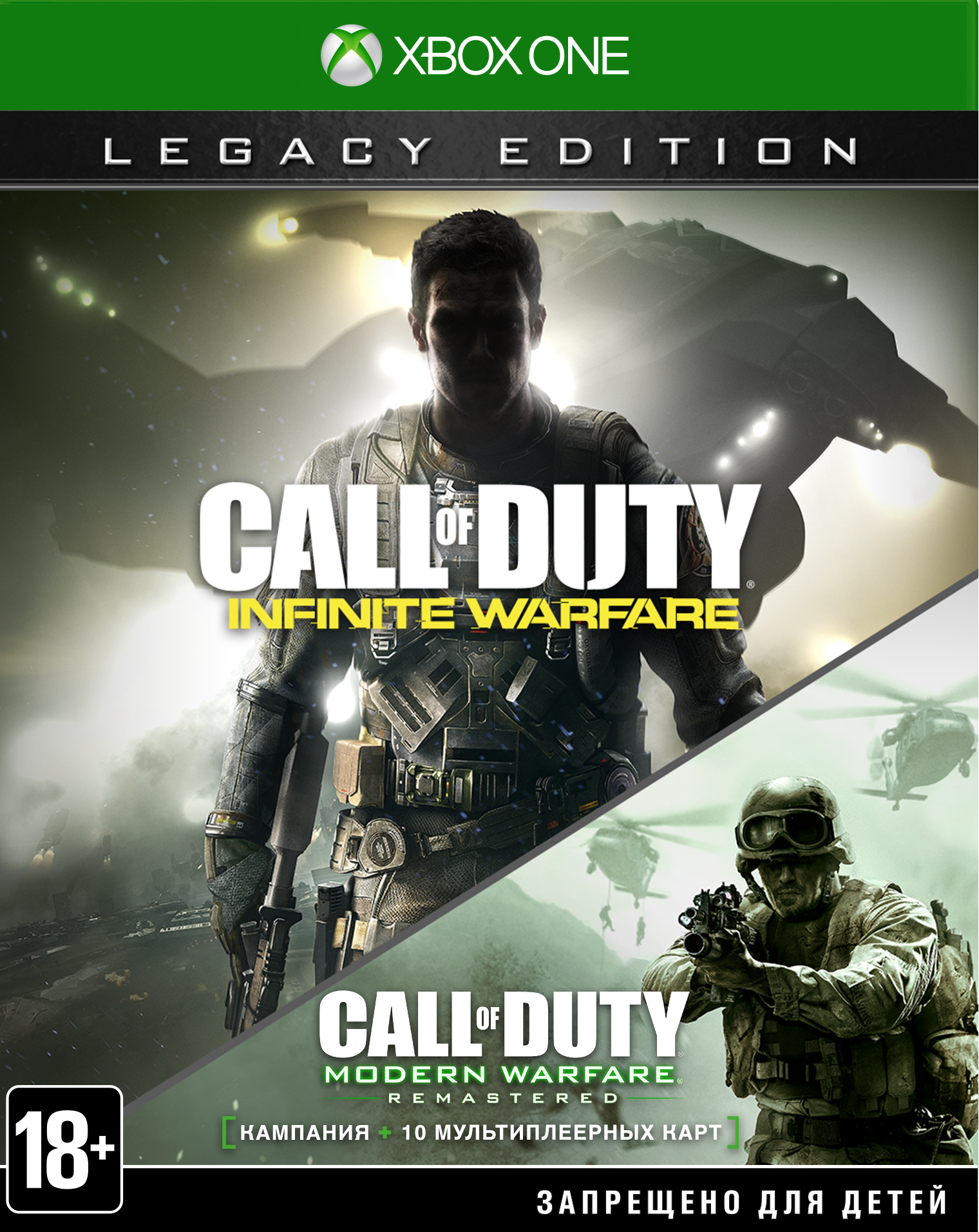 Call of Duty: Infinite Warfare Legacy Edition (Рус)