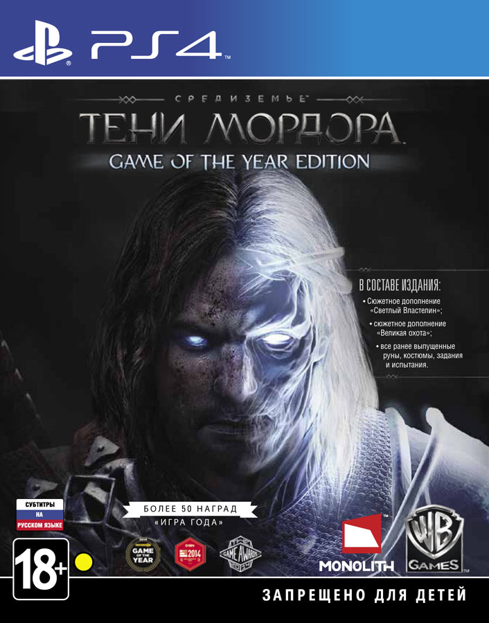Средиземье: Тени Мордора (Middle-Earth: Shadow of Mordor) Game of the Year Edition
