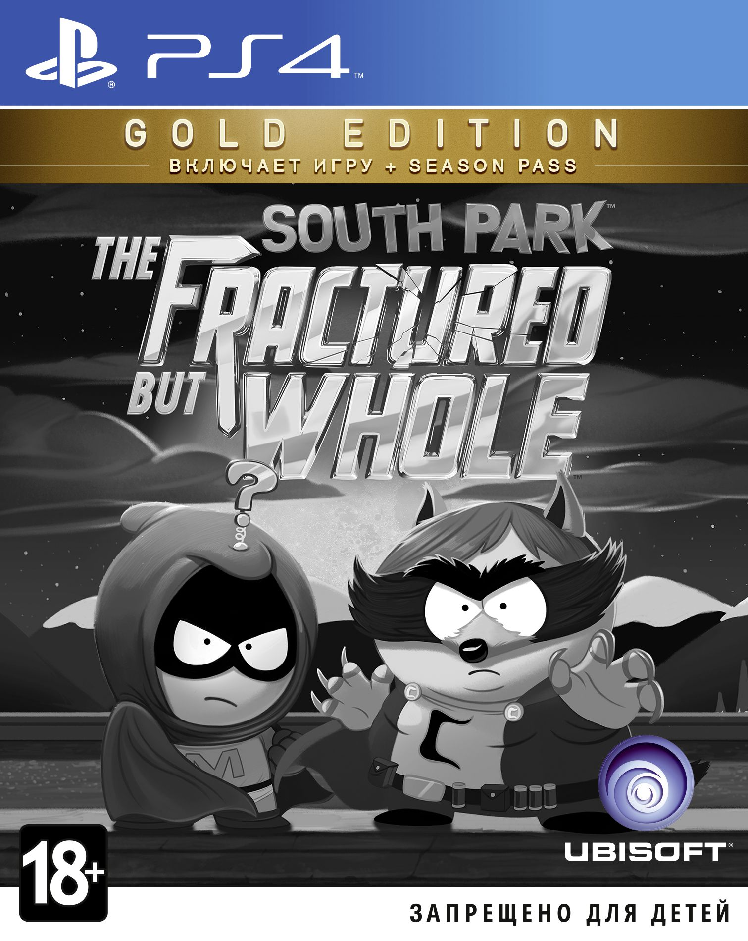 South Park: The Fractured but Whole. Gold Edition (Рус)