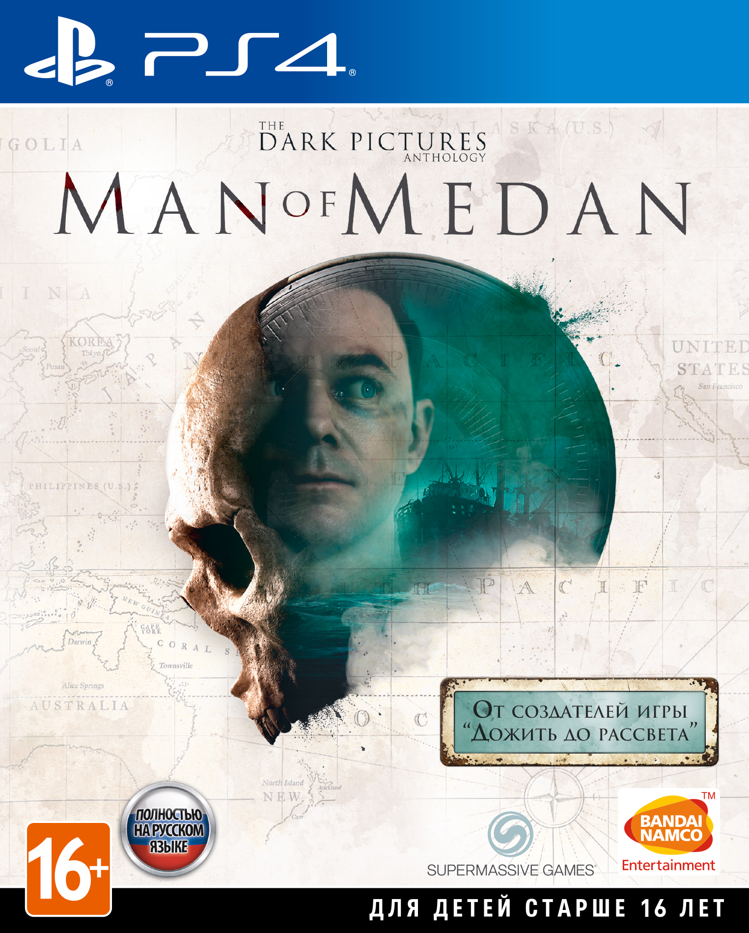 The Dark Pictures: Man of Medan (Рус)