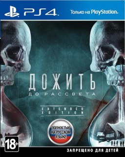 ������ �� ��������. Extented Edition (Until Dawn) (���)
