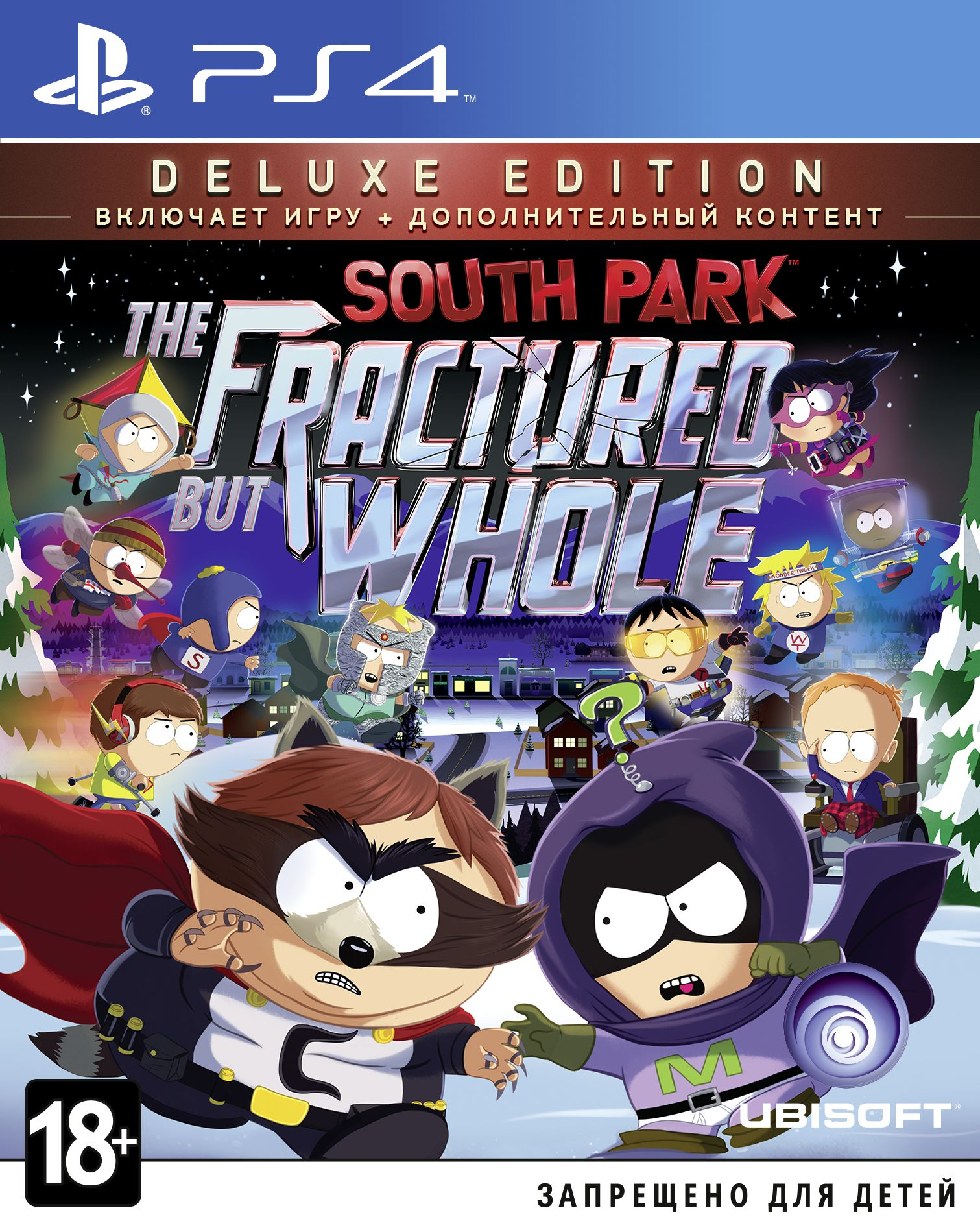 South Park: The Fractured but Whole. Deluxe Edition (Рус)