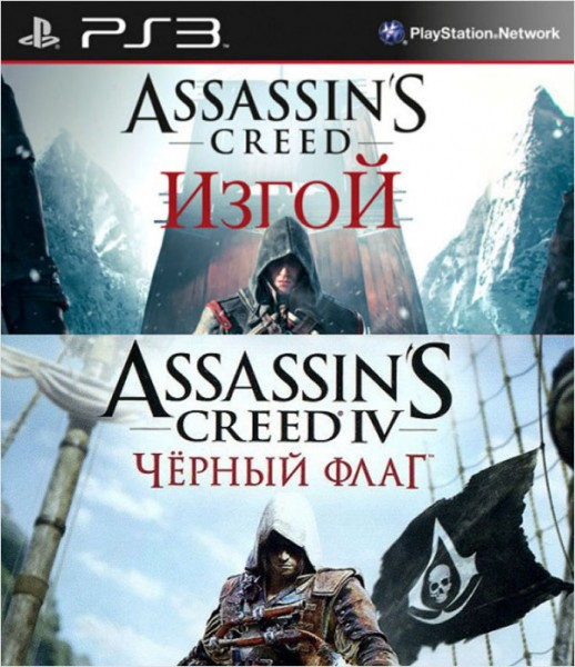 �������� Assassin's Creed IV: ������ ���� (���) + Assassin's Creed: ����� (���)