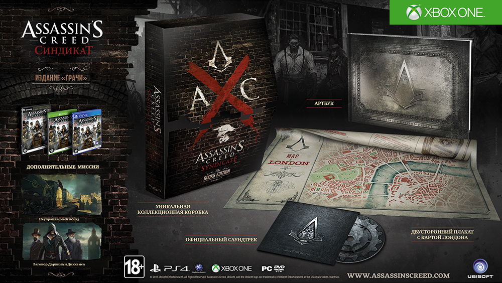 Assassin's Creed Синдикат (Syndicate) Издание Грачи (Rooks Edition) (Рус)