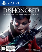 Dishonored: Death of the Outsider (Рус)