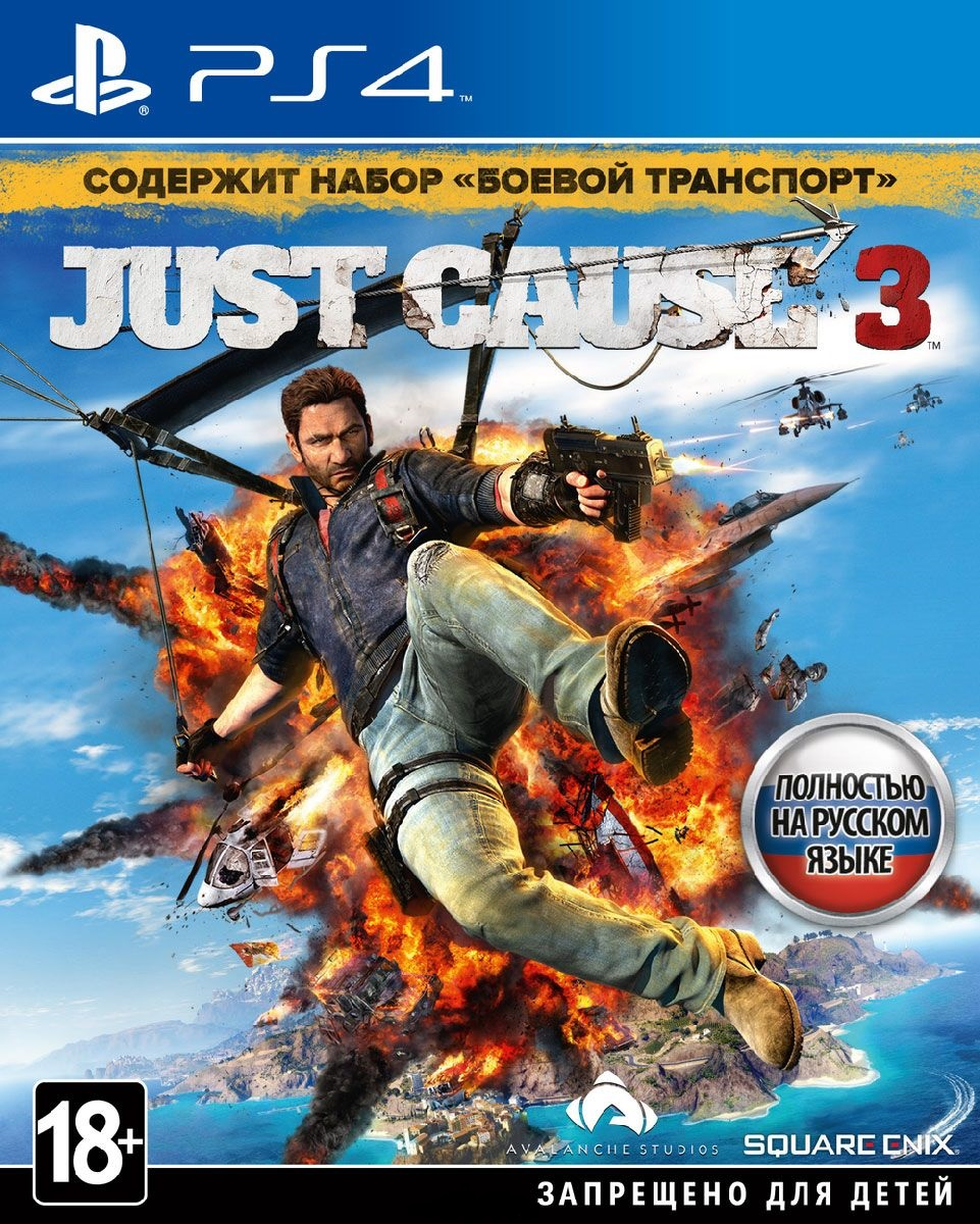 Just Cause 3 Day 1 Edition (Рус)