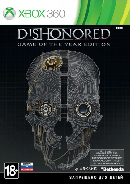 Dishonored Game of the Year Edition (Рус)