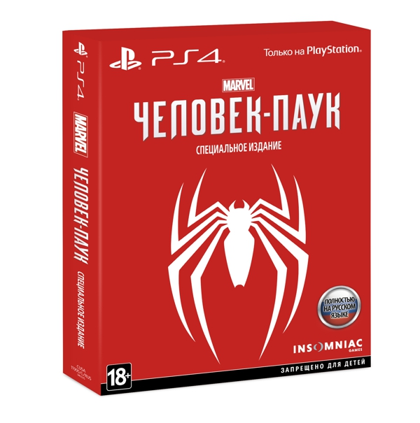 Marvel's Человек-Паук (Spider-Man) Special Edition (Рус)