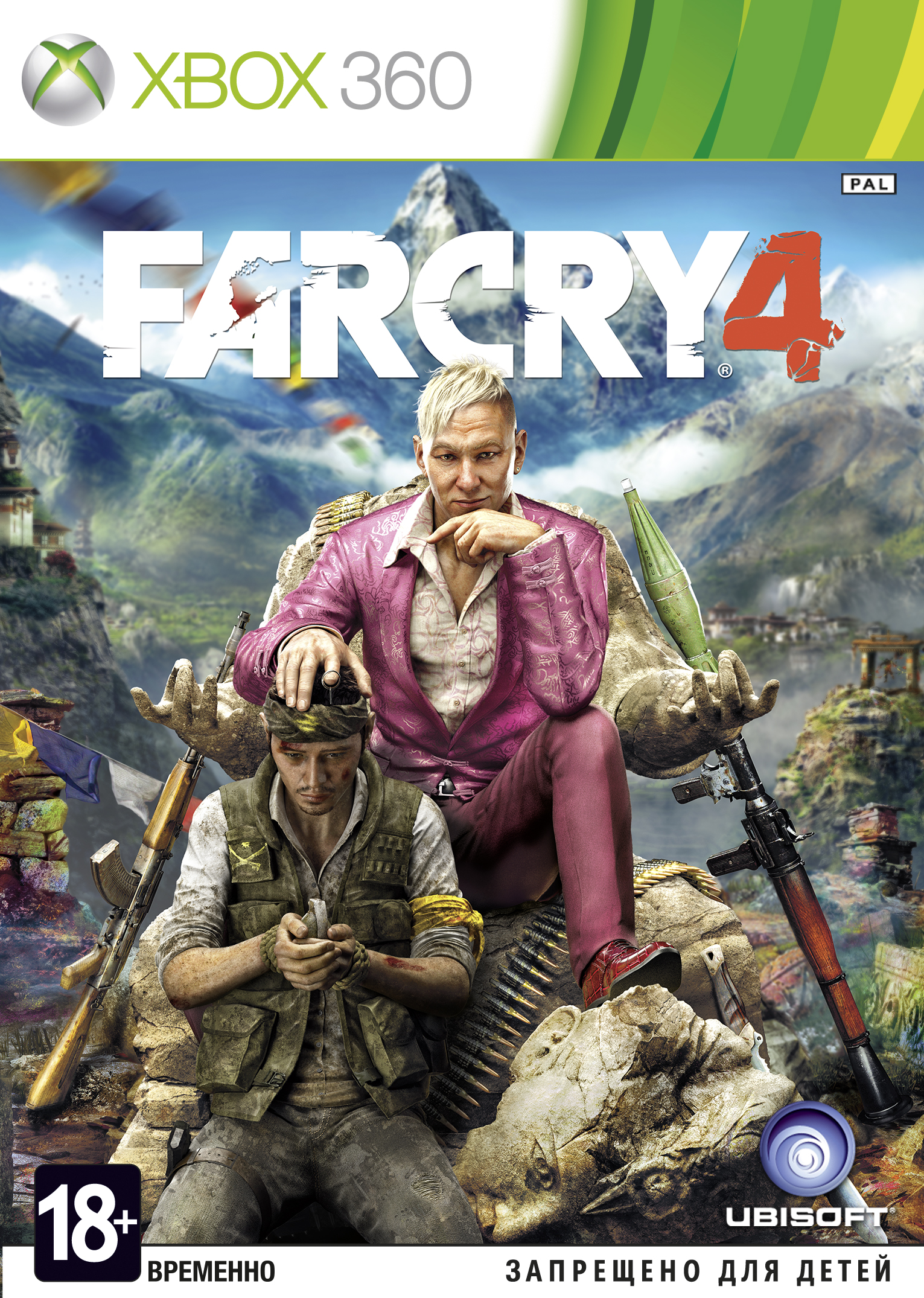 Far Cry 4 (Classics) (Рус)