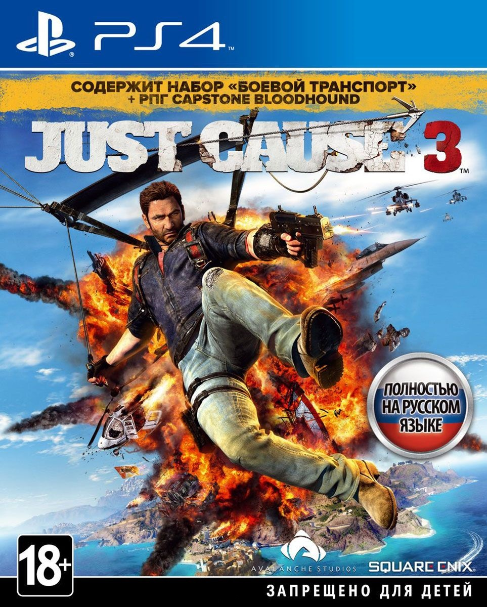 Just Cause 3 Limited Edition (Рус)