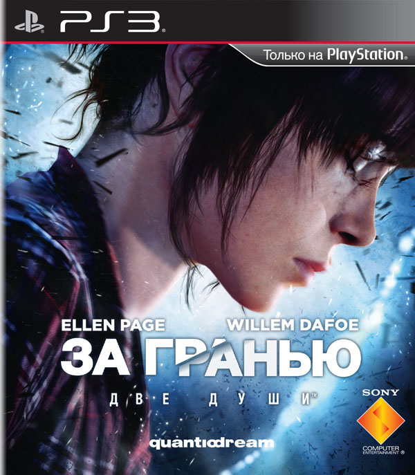 Beyond: Two Souls (За Гранью: Две Души) (Рус)
