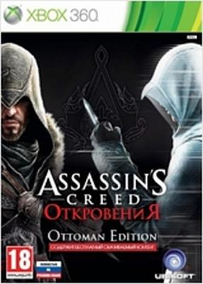 Assassins Creed Откровения Ottoman Edition (Рус)