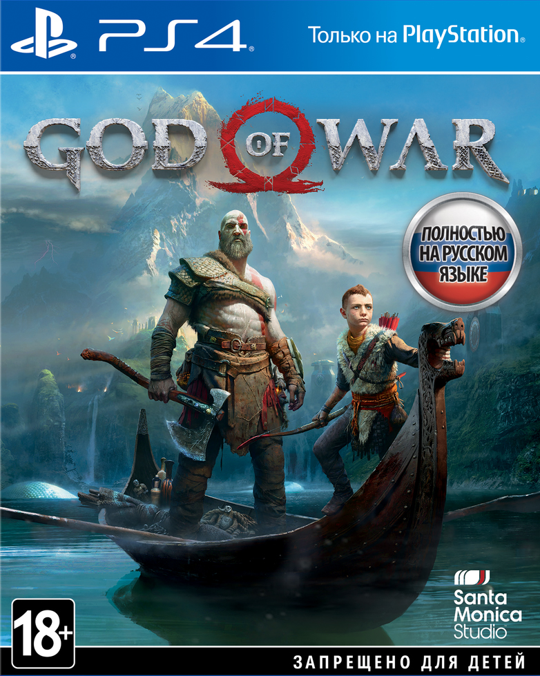 God of War (2018) (Рус)
