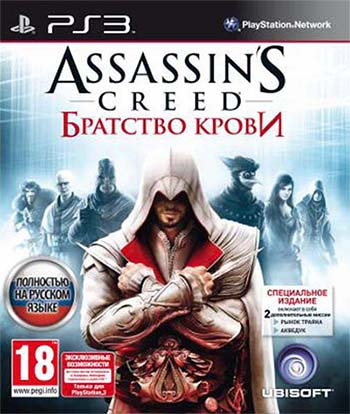 Assassins Creed Братство Крови Special Edition (Рус)