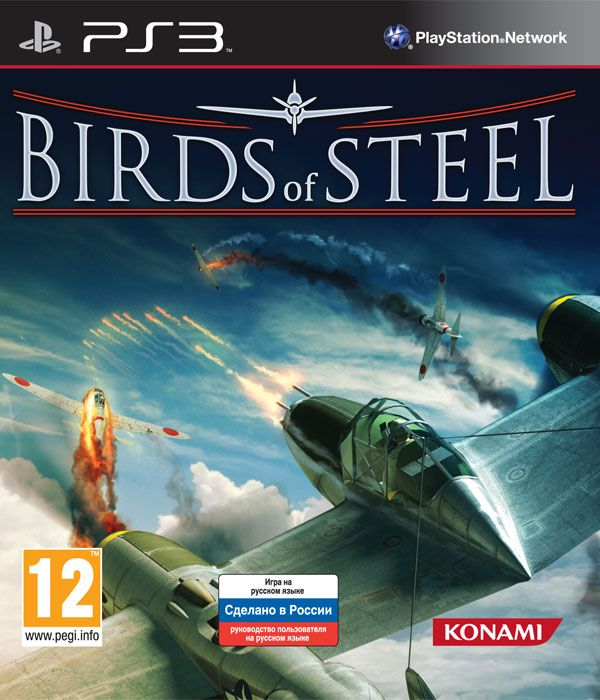 Birds of Steel (Рус)